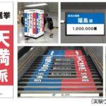 大阪駅での「仕掛け」は発想が面白いものの今一歩感